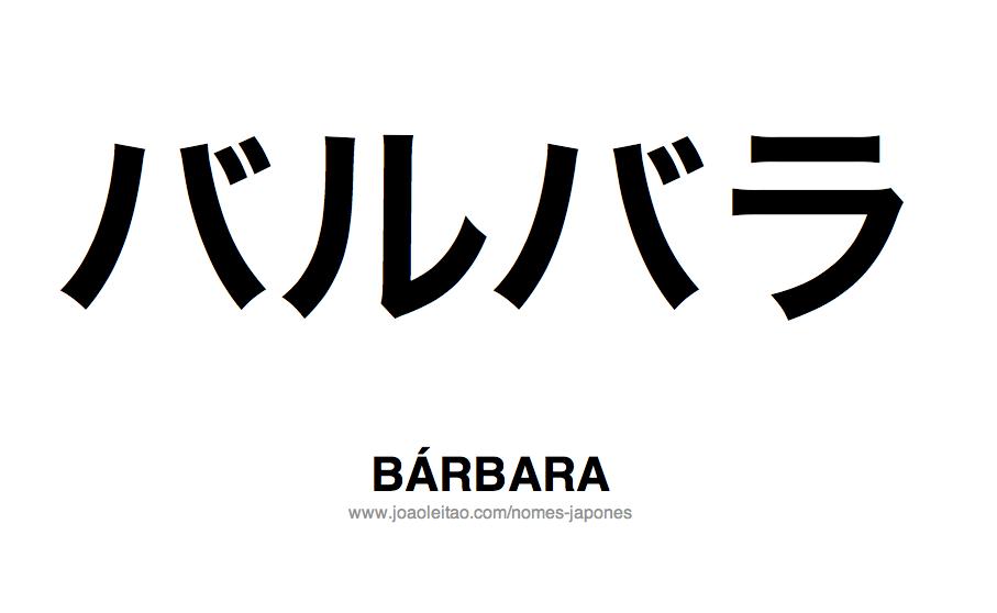 Nome Barbara Escrito em Japones