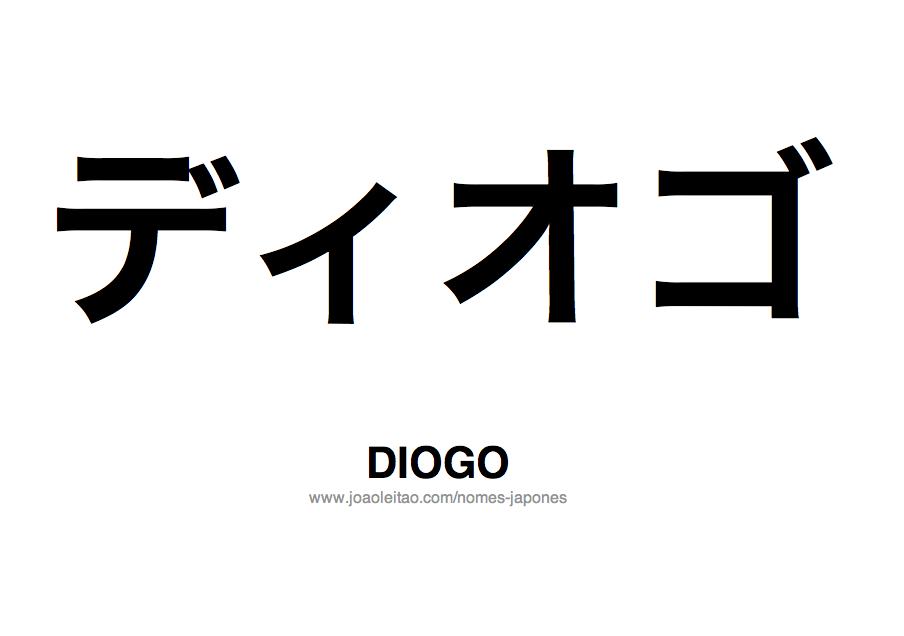 Nome DIOGO Escrito em Japones