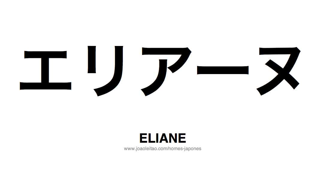 Nome ELIANE Escrito em Japones