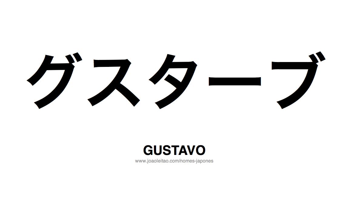 Nome gustavo escrito em japons nome gustavo escrito em japones thecheapjerseys Image collections