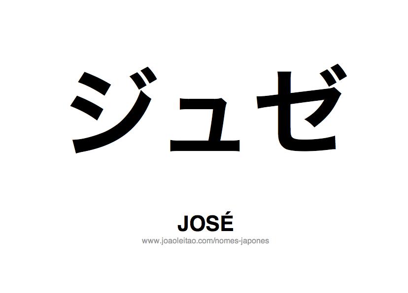 Nome JOSE Escrito em Japones