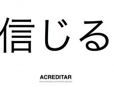 acreditar-caligrafia-escrita-japonesa-tatuagem