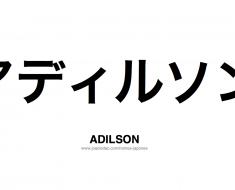 adilson-nome-masculino-japones-tatuagem