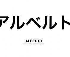 alberto-nome-masculino-japones-tatuagem