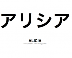 alicia-nome-feminino-japones-tatuagem