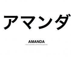 amanda-nome-feminino-japones-tatuagem