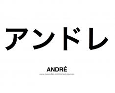 andre-nome-masculino-japones-tatuagem