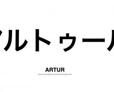 artur-nome-masculino-japones-tatuagem