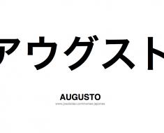 augusto-nome-masculino-japones-tatuagem
