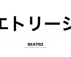 beatriz-nome-feminino-japones-tatuagem