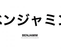 benjamim-nome-masculino-japones-tatuagem