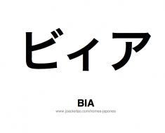 bia-nome-feminino-japones-tatuagem