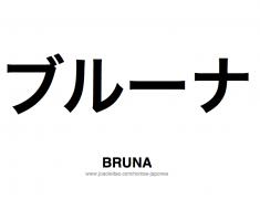 bruna-nome-feminino-japones-tatuagem
