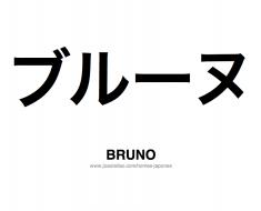 bruno-nome-masculino-japones-tatuagem