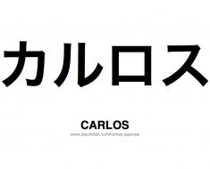 carlos-nome-masculino-japones-tatuagem