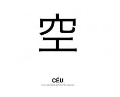 ceu-palavra-caligrafia-escrita-japonesa