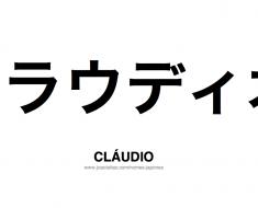 claudio-nome-masculino-japones-tatuagem