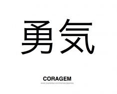 coragem-caligrafia-escrita-japonesa-tatuagem