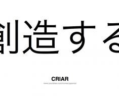 criar-caligrafia-escrita-japonesa-tatuagem