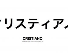 cristiano-nome-masculino-japones-tatuagem