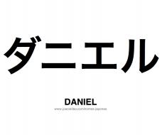 daniel-nome-masculino-japones-tatuagem