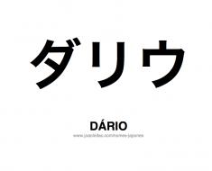 dario-nome-masculino-japones-tatuagem