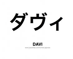 davi-nome-masculino-japones-tatuagem
