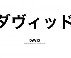 david-nome-masculino-japones-tatuagem
