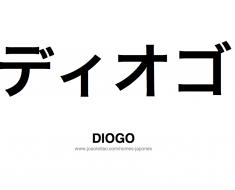 diogo-nome-masculino-japones-tatuagem