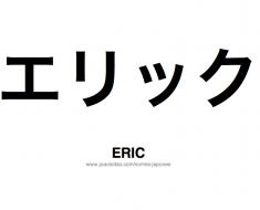 eric-nome-masculino-japones-tatuagem