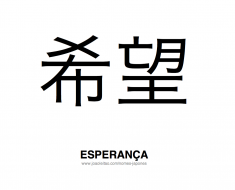 esperanca-palavra-caligrafia-escrita-japonesa