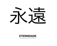 eternidade-caligrafia-escrita-japonesa-tatuagem