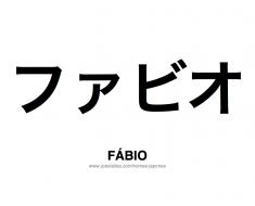 fabio-nome-masculino-japones-tatuagem