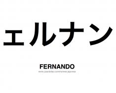 fernando-nome-masculino-japones-tatuagem