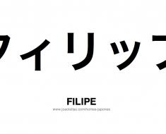 filipe-nome-masculino-japones-tatuagem