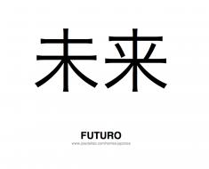 futuro-palavra-caligrafia-escrita-japonesa