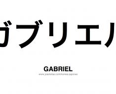 gabriel-nome-masculino-japones-tatuagem