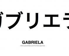 gabriela-nome-feminino-japones-tatuagem