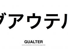 gualter-nome-masculino-japones-tatuagem