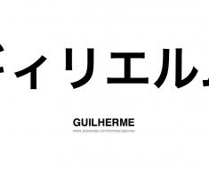 guilherme-nome-masculino-japones-tatuagem