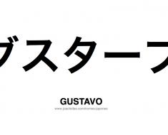 gustavo-nome-masculino-japones-tatuagem