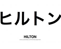 hilton-nome-masculino-japones-tatuagem