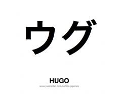 hugo-nome-masculino-japones-tatuagem