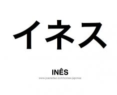 ines-nome-feminino-japones-tatuagem