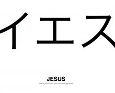 jesus-caligrafia-escrita-japonesa-tatuagem