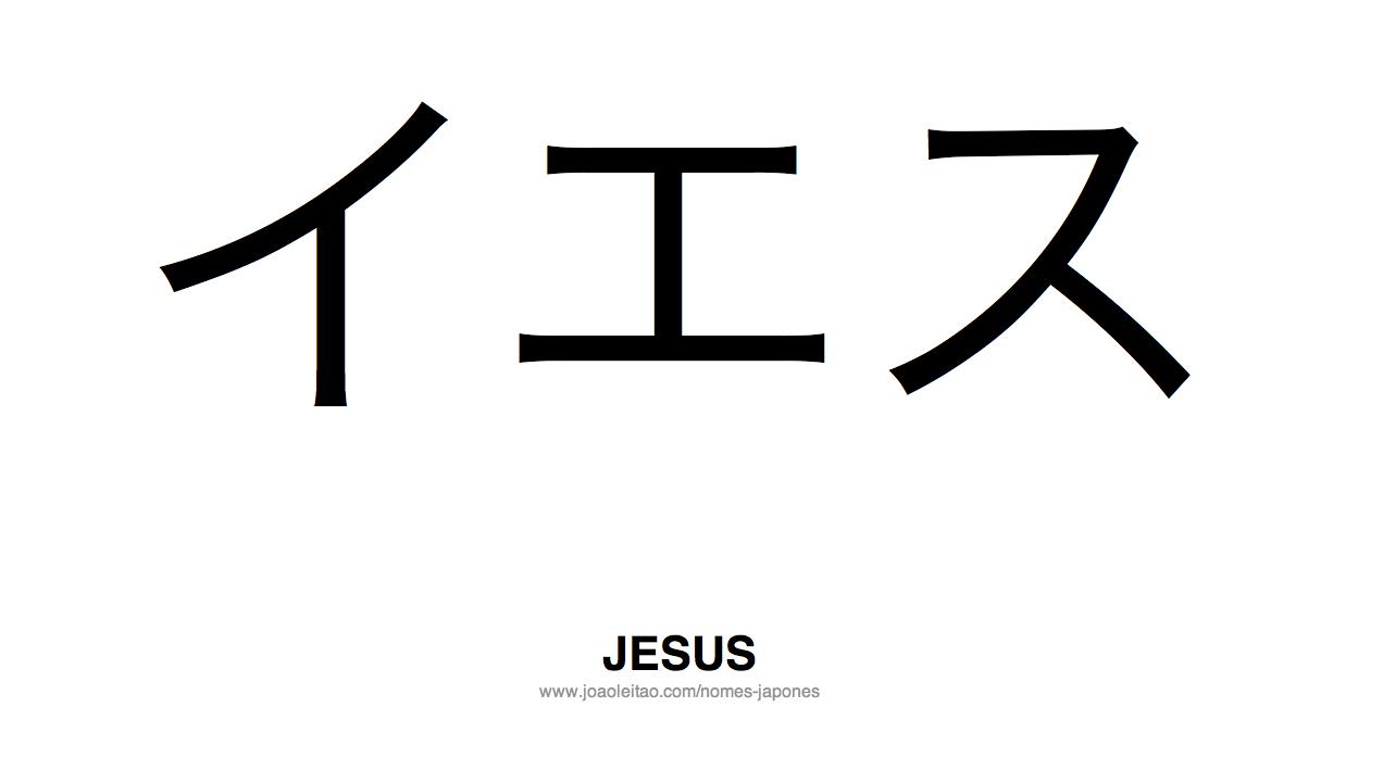 Palavra Jesus Escrita em Japones