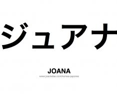 joana-nome-feminino-japones-tatuagem