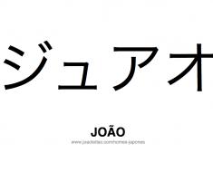joao-nome-masculino-japones-tatuagem