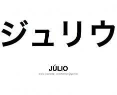 julio-nome-masculino-japones-tatuagem