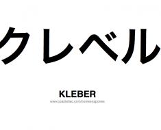 kleber-nome-masculino-japones-tatuagem